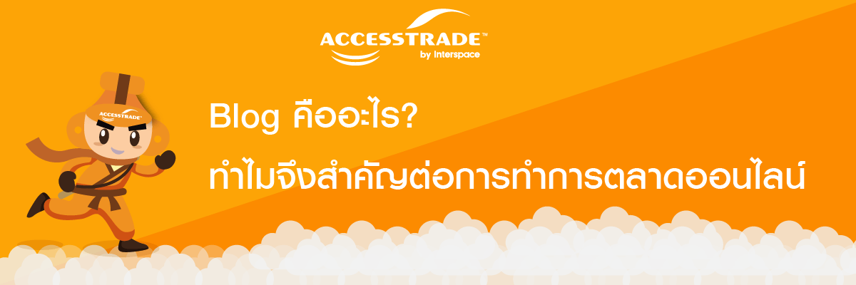AccessTrade Year End Bonus