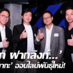 AccessTrade เปิดตัวระบบ Affiliate Program อย่างเต็มรูปแบบ แห่งแรกในประเทศไทย