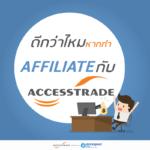 ทำ Affiliate กับ Accesstrade ดีกว่าอย่างไร