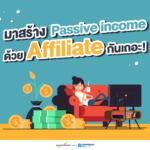 มาสร้าง Passive Income  ด้วย Affiliate กันเถอะ!