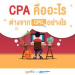 CPA ต่างกับ CPC อย่างไร?
