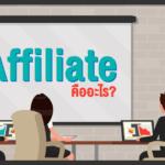 แอฟฟิลิเอท (Affiliate) คืออะไร?