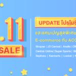 Update โปรโมชั่น 11.11 และแคมเปญสุดพิเศษจากร้านค้า E-commerce กับ Accesstrade
