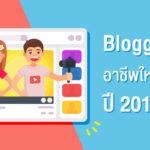 Blogger อาชีพใหม่มาแรงปี 2019