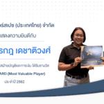 อินเตอร์สเปซ ประเทศไทย แสดงความยินดีกับพนักงานดีเด่น ในโอกาสรับรางวัล MVP AWARD