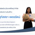 ขอแสดงความยินดีกับน้องนักศึกษา ที่สำเร็จหลักสูตรการฝึกงาน กับอินเตอร์สเปซ ประเทศไทย