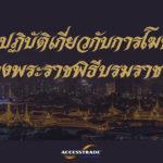 การปฏิบัติเกี่ยวกับการโฆษณาในห้วงพระราชพิธีบรมราชาภิเษก