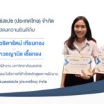 อินเตอร์สเปซ ประเทศไทย ขอแสดงความยินดีกับน้องนักศึกษาฝึกงาน ที่ได้ผ่านการฝึกงานและสัมผัสประสบการณ์การทำงานจริง