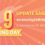 Update!!! โปรโมชั่น 9.9 และแคมเปญสุดพิเศษจากร้านค้า E-commerce กับ Accesstrade