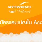 วิธีการสมัครแคมเปญใน Accesstrade.in.th