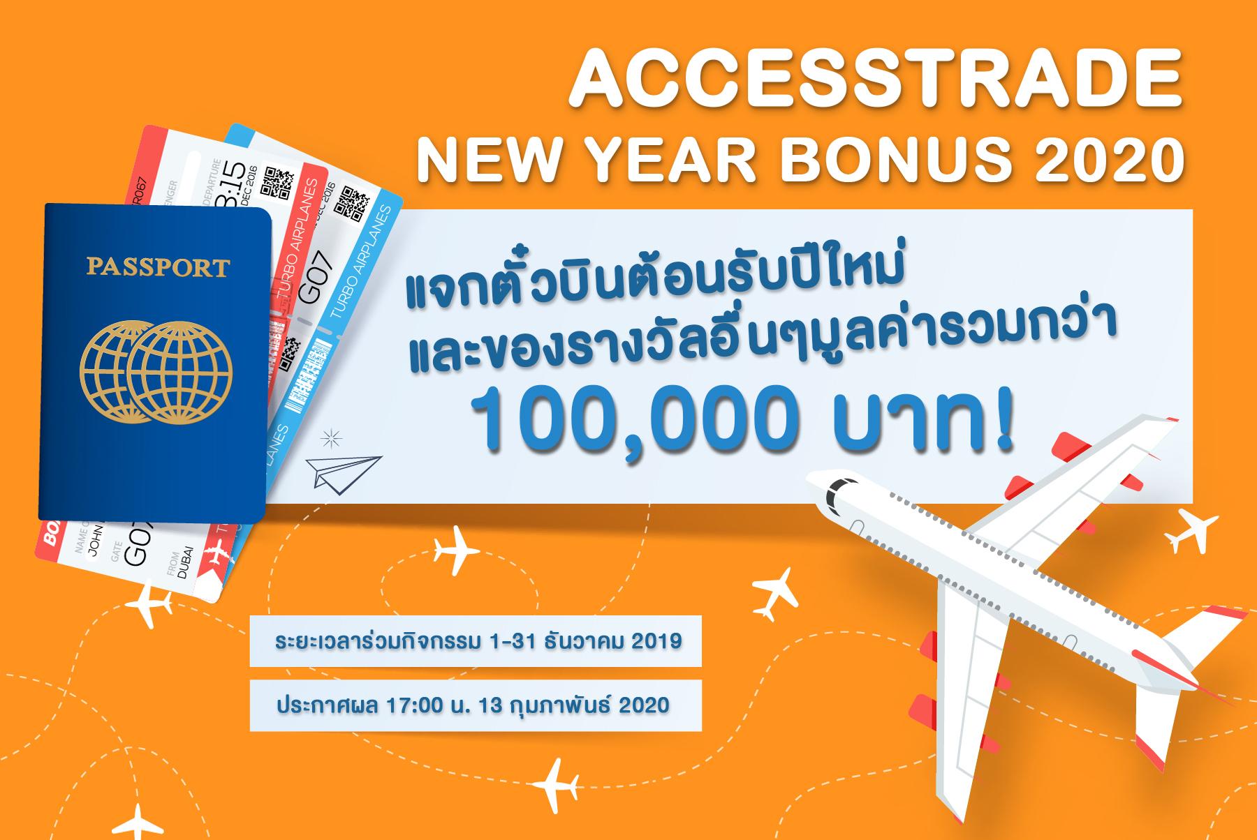 ห้ามพลาดกับกิจกรรมส่งท้ายปลายปีจากทาง ACCESSTRADE ประเทศไทยกับ NEW Year Bonus 2020 แจกตั๋วเครื่องบิน + ของรางวัลมูลค่ารวมกว่า 1 แสนบาท