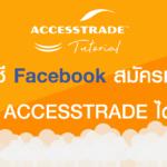 ใช้บัญชี Facebook สมัครเป็นสมาชิกกับทาง ACCESSTRADE ได้ไหม?