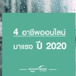 4 อาชีพออนไลน์ทำเงิน ปี 2020