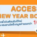 ACCESSTRADE New Year Bonus 2020 แจกรางวัลกว่า 100,000 บาท