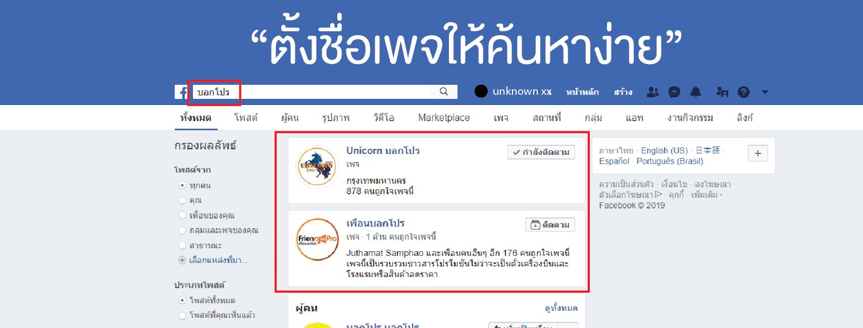 การตั้งชื่อเพจ Facebook