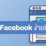 วิธีการสร้างเพจ Facebook อัพเดท ปี 2020
