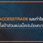 ACCESSTRADE เผยกำไร ปี 2019 พุ่ง 180% ตั้งเป้าส่วนแบ่งเม็ดเงินโฆษณาดิจิทัล 10% ในปี 2025 ตอกย้ำการเป็นผู้นำตลาดผู้ช่วยขายสินค้าออนไลน์