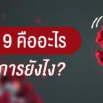 COVID-19 คืออะไร แล้วมีอาการยังไง?