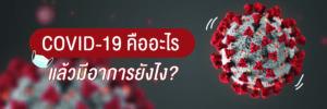ติดเชื้อไวรัสโคโรนา แล้วมีอาการยังไง