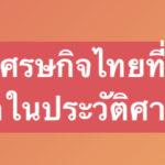 วิกฤตเศรษฐกิจไทย ที่รุนแรงที่สุดในประวัติศาสตร์