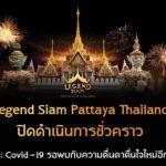 COVID-19 ทำพิษ กระทบ Legend Siam ประกาศปิดชั่วคราว