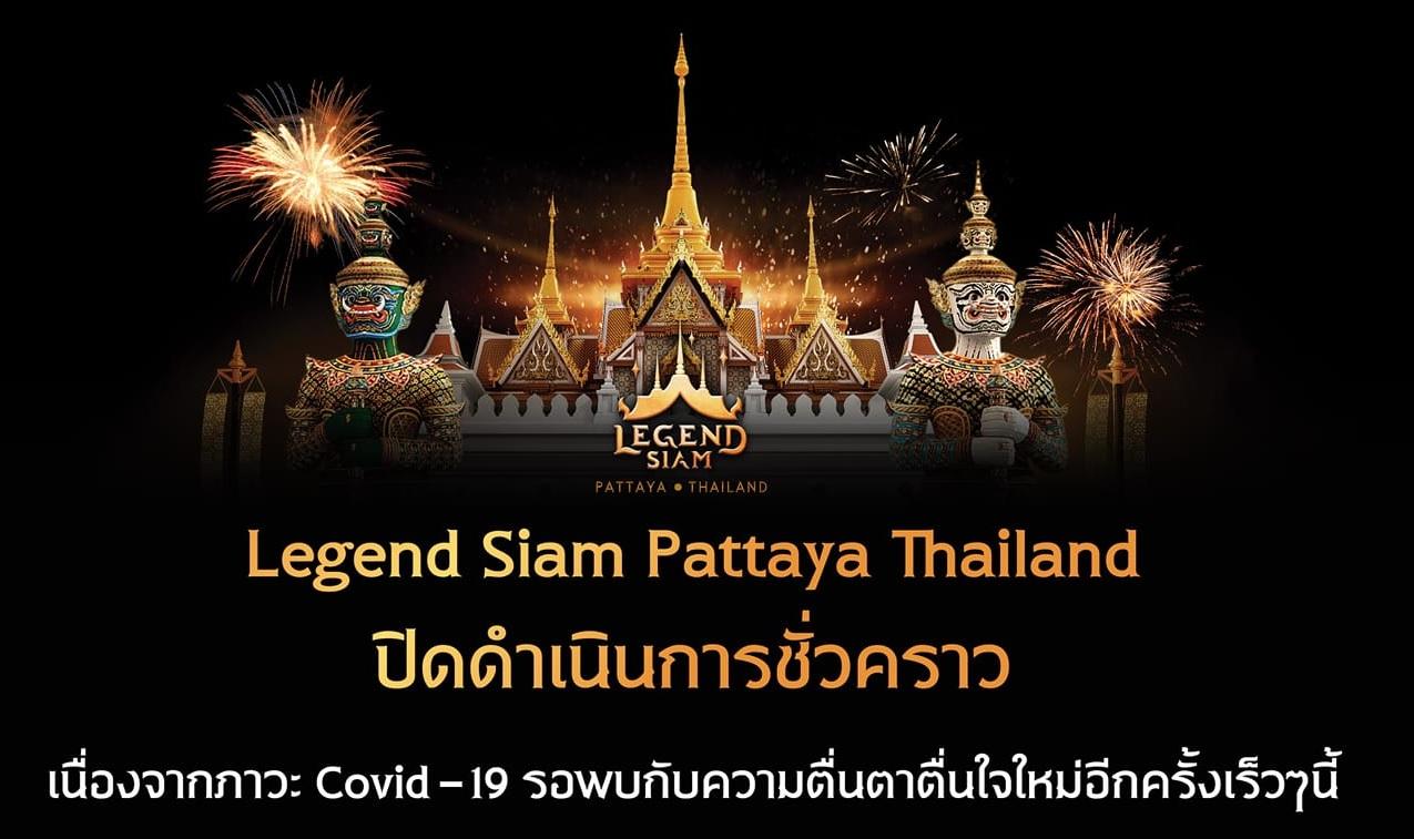 Legend Siam ประกาศปิดชั่วคราว
