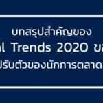 บทสรุปสำคัญของ Digital Trends 2020 ของไทยกับการปรับตัวของนักการตลาดออนไลน์