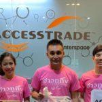 กิจกรรม ฮาวทูทิ้ง – ทิ้งอย่างไรให้ได้ประโยชน์ จาก ACCESSTRADE ประเทศไทย