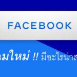 Facebook ปรับโฉมใหม่ มีอะไรน่าสนใจบ้าง?