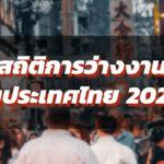 สถิติการว่างงานในประเทศไทย 2020