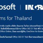 Microsoft ร่วมกับ Ingram Micro เปิดให้ใช้บริการ Office 365 E1 ฟรี นาน 6 เดือน