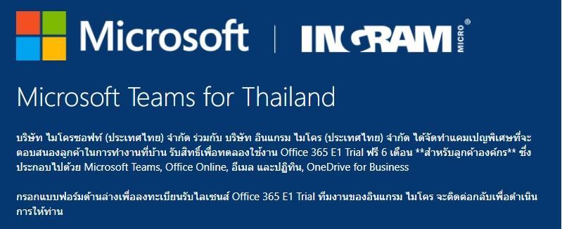 Office 365 E1 เปิดให้ใช้บริการฟรี