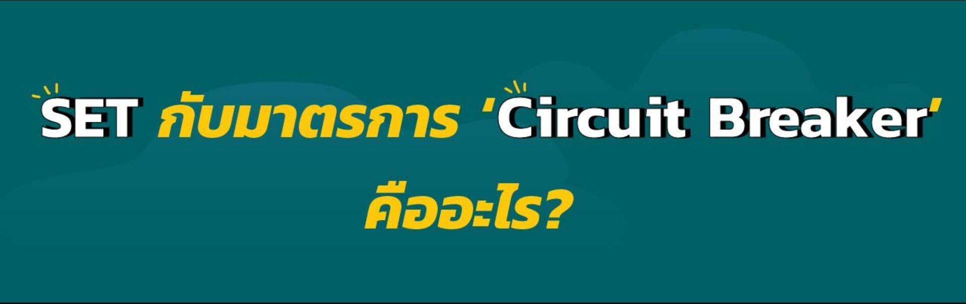 SET กับมาตรการ 'Circuit Breaker' คืออะไร?