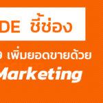 ACCESSTRADE ชี้ช่อง พลิกวิกฤติโควิด-19 เพิ่มยอดขาย ผ่านแพลตฟอร์มการตลาดออนไลน์ Affiliate Marketing