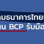 สมาคมธนาคารไทยหารือ ยกระดับแผน BCP รับมือ COVID-19