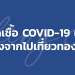 คนไทยติดเชื้อ COVID-19 เพิ่ม 11 คน หลังจากไปเที่ยวทองหล่อ