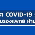 ประเทศ COVID-19 ระบาด ไม่มีใบรับรองแพทย์ ห้ามเข้าไทย