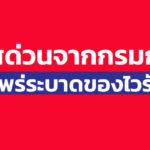 สรุปประกาศด่วนจากกรมการปกครอง เกี่ยวกับการแพร่ระบาดของไวรัสโคโรน่าในไทย