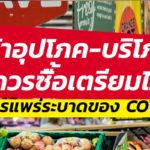 สินค้าอุปโภค-บริโภคใดที่ควรซื้อเตรียมไว้? ในช่วงการแพร่ระบาดของ COVID-19