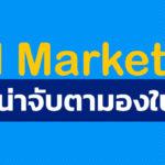 Digital Marketing และ 7 เทรนด์ที่น่าจับตามองในปี 2021
