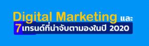 Digital Marketing และ 7 เทรนด์ที่น่าจับตามองในปี 2020