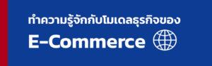 ทำความรู้จักกับโมเดลธุรกิจของ E-Commerce