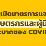 ครม.เศรษฐกิจเปิดมาตรการแจกเงิน 2,000* ให้เกษตรกรและผู้มีรายได้น้อย รับมือกับการระบาดของ COVID-19