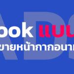 Facebook แบนการซื้อโฆษณา ขายหน้ากากอนามัย