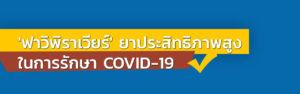 'ฟาวิพิราเวียร์' ยาประสิทธิภาพสูงในการรักษา COVID-19