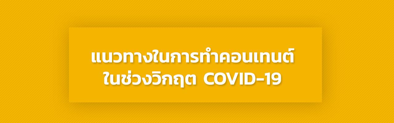 แนวทางในการทำ คอนเทนต์ในช่วงวิกฤต COVID-19