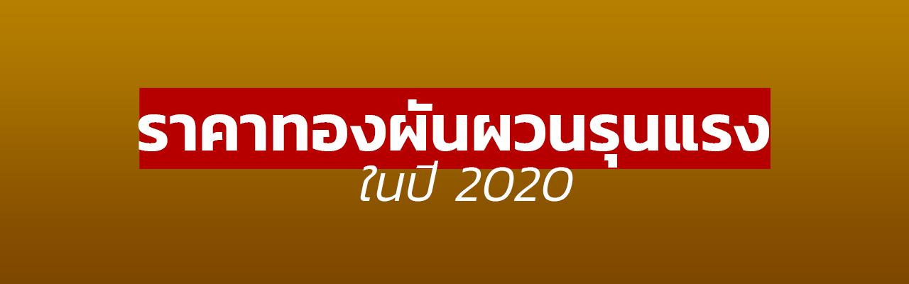 ราคาทองผันผวนรุนแรงในปี 2020