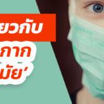 คำแนะนำเกี่ยวกับการใช้หน้ากากอนามัย ในสถานการณ์ การระบาดของเชื้อโควิด-19