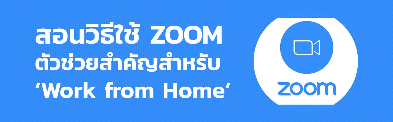 สอนวิธีใช้ ZOOM ตัวช่วยสำคัญสำหรับ Work from Home