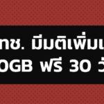 กสทช. มีมติเพิ่มเน็ต 10GB ฟรี 30 วัน